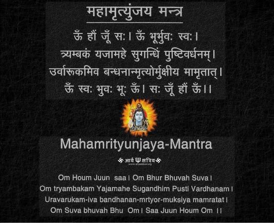 Mahamritynjay mantra