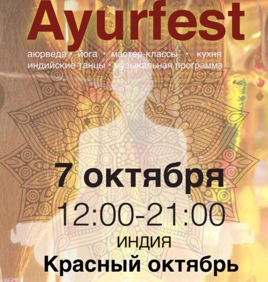 7 октября пройдет масштабный аюрведический фестиваль «AYURFEST»